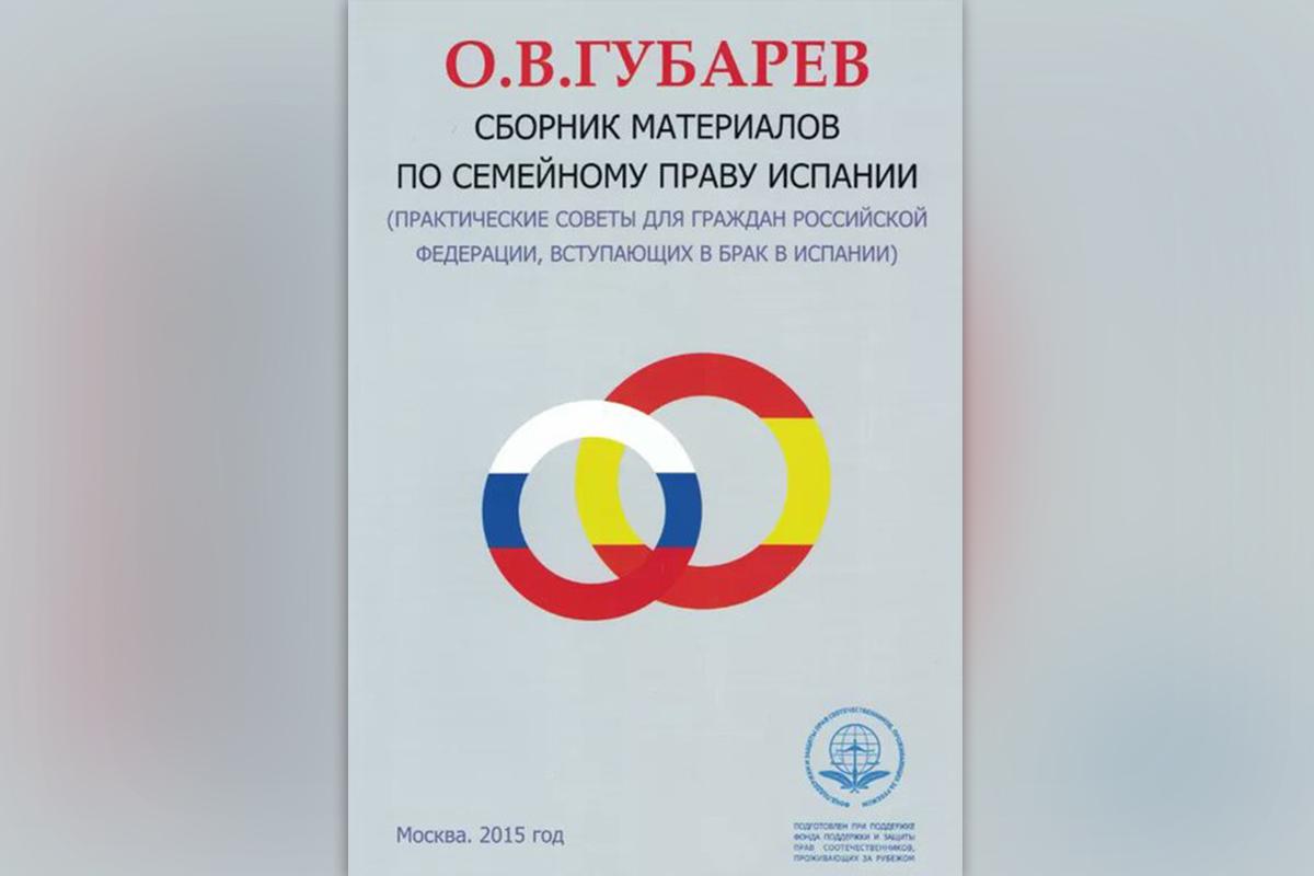 """Año 2015. Primer libro de Oleg Goubarev """"Recopilación de materiales sobre derecho de familia en España"""""""
