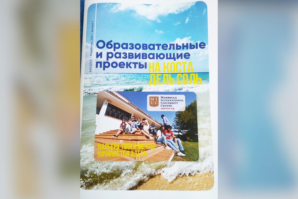 Julio de 2021. Información de la empresa en el Сatálogo de proyectos educativos y de desarrollo en la Costa del Sol.