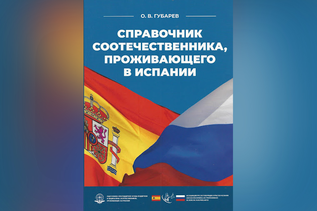 Año 2018. Segundo libro de Oleg Goubarev  «Directorio de los compatriotas rusos residente en España»