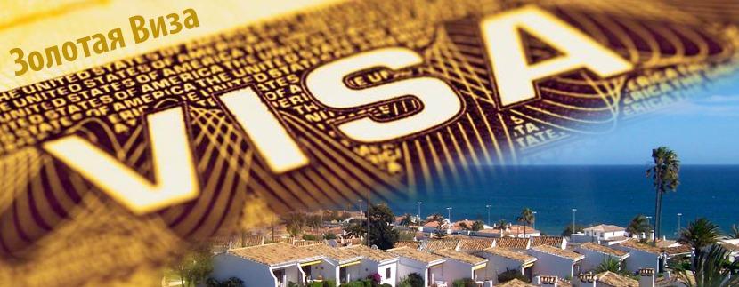 Golden Visa, или Золотая виза.